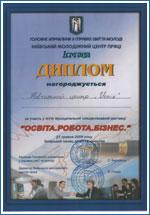 Центр успех награжден дипломом за участи в выставке Образование, Учёба, Бизнес