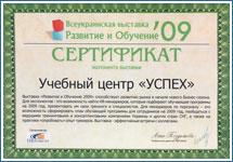 Учебный центр Успех награждён сертификатом за участи в выставке Развитие и обучение