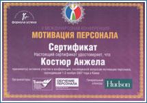 Заместитель директора УЦ Успех Костюр Анжела Никоновна награждена сертификатом за участие в конференции мотивации персонала