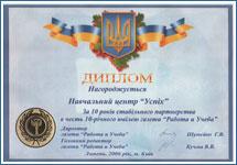 Учебный центр Успех награждён дипломом за 10 лет стабильного партнёрства с газетой Работа и учёба
