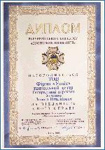 Учебный центр «Успех» стал победителем Всеукраинского конкурса «Суспільне визнання» в номинации «За відданість своїй справі» и был награжден нагрудным знаком и Дипломом