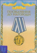 УЦ «Успех» был награжден наградой Медалью «Трудова слава» ll степени №356 в номинации «Высокий профессионализм в создании учебного заведения и доверия потребителя» и Дипломом МАРТИС