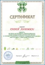 Студентка учебного центра Успех Радей Людмила с победила в конкурсе «Квітуче Диво»